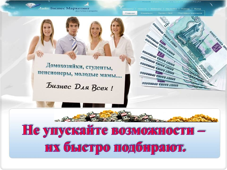 Реклама для приглашения в бизнес
